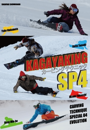 KAGAYAKINGカービングテクニックSP4 DVD.jpg