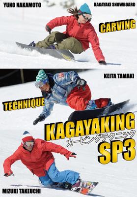 KAGAYAKINGカービングテクニックSP3